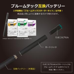 プルームテック 互換バッテリー  電子タバコ Ploom TECH 互換品  マット ブラック  新型 送料無料|baris|02