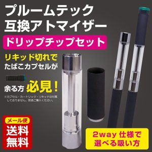 プルームテック ploomtech 互換 アトマイザー カートリッジ たばこ タバコ カプセル ドリップチップ セット VAPE リキッド 使用可能 電子タバコ 即納