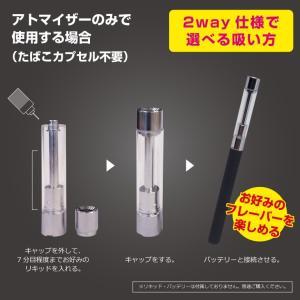 プルームテック ploomtech 互換 アトマイザー カートリッジ たばこ タバコ カプセル  ドリップチップ セット VAPE リキッド 使用可能 電子タバコ 即納|baris|05