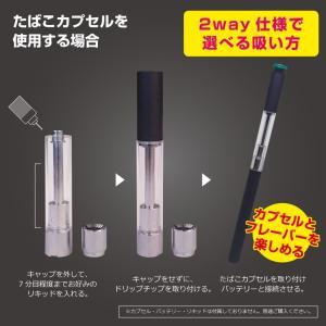 プルームテック ploomtech 互換 アトマイザー カートリッジ たばこ タバコ カプセル  ドリップチップ セット VAPE リキッド 使用可能 電子タバコ 即納|baris|06