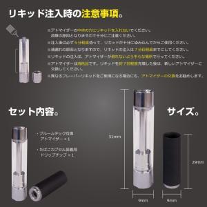 プルームテック ploomtech 互換 アトマイザー カートリッジ たばこ タバコ カプセル  ドリップチップ セット VAPE リキッド 使用可能 電子タバコ 即納|baris|07