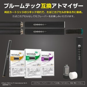 プルームテック ploomtech 互換 アトマイザー カートリッジ 2個セット 便利なメモリ付き カプセル  VAPE リキッド 使用可能 電子タバコ 送料無料 即納|baris|02
