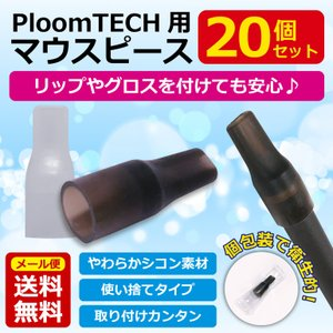 プルームテック マウスピース 20個入り Ploom TECH プルームテック 吸い口 キャップ 本体 アクセサリー 電子タバコ プルームテック 互換バッテリー 送料無料|baris