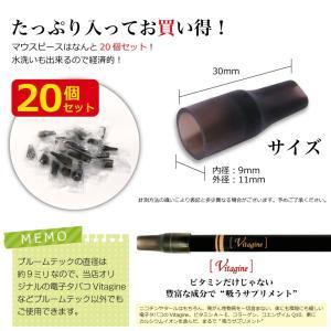 プルームテック マウスピース 20個入り Ploom TECH プルームテック 吸い口 キャップ 本体 アクセサリー 電子タバコ プルームテック 互換バッテリー 送料無料|baris|05