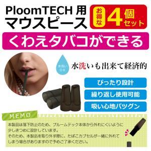 プルームテック マウスピース 4個入 ハード くわえタバコ ハードタイプ Ploom TECH ブラック アクセサリー 人気 電子タバコ カートリッジ 送料無料|baris|05