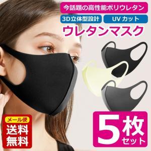 マスク 5枚セット 洗える 男女兼用 ウレタンマスク 3D立体マスク レギュラーサイズ 予防 花粉 ...