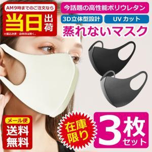 マスク 3枚セット セール 洗える 男女兼用 ウレタンマスク 3D立体マスク レギュラーサイズ 予防 花粉 かぜ ウイルス 大人用 清潔 快適マスク 送料無料  在庫あり baris