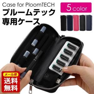 プルームテック ケース コンパクト 本体 USBチャージャー カートリッジ カプセル ポーチ JT 電子タバコ 収納ケース カバー Ploomtech 送料無料|baris