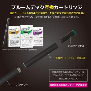 電子タバコ プルームテック 互換カートリッジ  Ploom TECH  無味無臭 リキッド 互換 ニコチンゼロ プルームテックアクセサリー 5個セット 送料無料|baris|02
