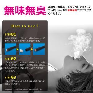 電子タバコ プルームテック 互換カートリッジ  Ploom TECH  無味無臭 リキッド 互換 ニコチンゼロ プルームテックアクセサリー 5個セット 送料無料 即納|baris|05