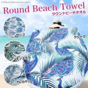 ラウンドビーチタオル 150cm 大判 円形マット ストール ラグ |baris