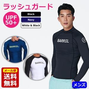 ラッシュガード メンズ 長袖 おしゃれ UVカット 水着 体型カバー 長袖 かっこいい お洒落 水中ウォーキング 男性用 二の腕 お腹 送料無料|baris
