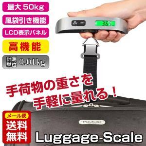 スーツケース 荷物計り 携帯式 デジタル スケール 計量 重さ 計り はかり ラゲッジチェッカー 旅行 風袋抜き 温度計 温度機能付 測り|baris