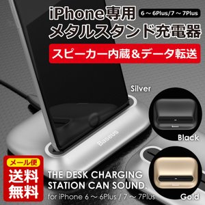 スマホスタンド アイフォン充電スタンド スピーカー スマートフォン充電スタンド アルミニウム合金 iphoneスタンド 充電ケーブル付 送料無料|baris