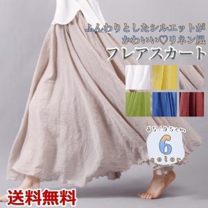 リネンフレアスカート フレア スカート ロングスカート マキシスカート シフォンスカート ウエストゴム 綿麻混 ふわり 体型カバー ゆったり 送料無料|baris