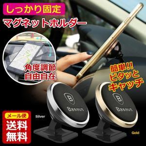 車載ホルダー スマホホルダー マグネット スマホスタンド 携帯ホルダー アイフォン 車載スタンド iPhone/Android/Xperia/Galaxy対応 送料無料|baris