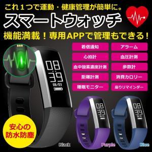 スマートウォッチ 活動量計 心拍計 血圧測定 血圧計 歩数計 IP67防水 Bluetooth4.0 USB急速充電 スマートブレスレット 着信通知 睡眠モニター 送料無料|baris