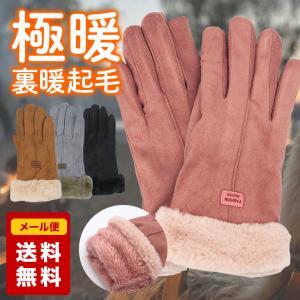 手袋 レディース スマホ手袋 スマートフォン対応手袋 グローブ 裏起毛 おしゃれ  あったかい かわいい 防寒 防風 女性用 上品 自転車 パーティー 送料無料|baris