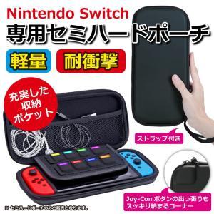 任天堂 nintendo switchケース カバー スイッチ ケース 収納ケース バッグ 全面保護型 収納バッグ 耐久性 液晶画面保護|baris