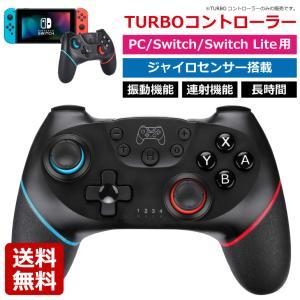 Switch対応コントローラー Nintendo Switch Proコントローラー Lite対応 プロコン交換 振動 ゲーム スイッチ PC対応 ワイヤレス ジャイロセンサー TURBO機能|baris
