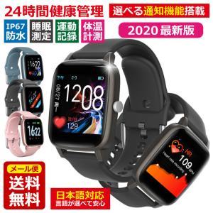 スマートウォッチ 24時間体温測定 腕時計 通知 レディース メンズ おしゃれ 心拍計 歩数計 IP67防水 Bluetooth iphone android 日本語表示 送料無料|baris