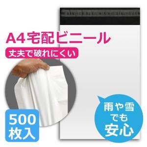 宅配ビニール袋 A4 500枚 テープ付き A4サイズが入る 厚み60ミクロン ホワイト クリックポスト ゆうパケット ネコポス DM便  宅配袋 ビニール 梱包材 送料無料|baris