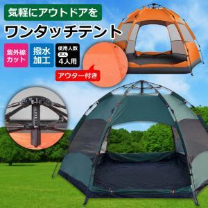 テント ワンタッチ 4人用 日よけ ビーチ 簡易 UVカット イベント アウトドア キャンプ 海 運動会  雨よけ 軽量  コンパクト レジャー|baris
