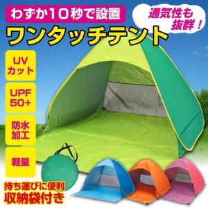 テント ワンタッチ ポップアップ 日よけ ビーチ 簡易 UVカット イベント アウトドア キャンプ 海 運動会  雨よけ 軽量 2、3人用 コンパクト レジャー baris