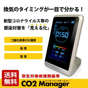 CO2マネージャー 二酸化炭素濃度計 アラート機能付 温度 湿度計測 充電式 コンパクト 大画面 CO2 多機能 CO2メーターモニター 温度測定 湿度測定送 料無料 baris