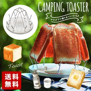 キャンピングトースター ポータブルトースター トースター パン 焼き トースト 折り畳み コンパクト ポータブル キャンプ アウトドア バーベキュー 送料無料 baris
