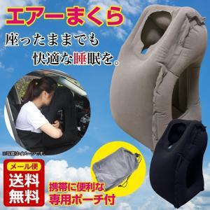 エアーピロー トラベルピロー エアー 枕 旅行用ピロー 携帯...