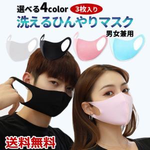 マスク夏 接触涼しい 3枚 マスク 3枚セット  接触冷感 蒸れない 涼しい 洗える 繰り返し使用可能 ひんやり ウイルス対策 花粉 防塵 送料無料 baris