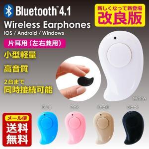 イヤホン bluetooth4.1 ワイヤレス 小型ブルートゥースイヤホン 高質 ヘッドホン 片耳 ハンズフリー 通話可能 充電 【メール便送料無料】|baris