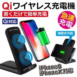無線充電器 ワイヤレス充電器  置くだけで簡単に充電 スタンド iphone QI 急速充電器 スマホ 充電器 スマホ 急速充電 スマホ ワイヤレス qi  送料無料|baris
