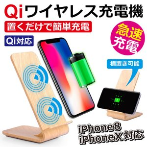 無線充電器 ワイヤレス充電器 木目調 置くだけで簡単に充電 スタンド iphone QI 急速充電器 スマホ 充電器 スマホ 急速充電 スマホ ワイヤレス qi  送料無料|baris