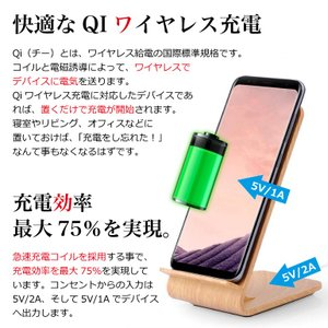 無線充電器 ワイヤレス充電器 木目調 置くだけで簡単に充電 スタンド iphone QI 急速充電器 スマホ 充電器 スマホ 急速充電 スマホ ワイヤレス qi  送料無料|baris|02