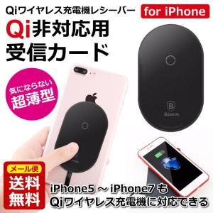 無線充電器 ワイヤレス充電器 受信機 レシーバー 無線充電器 Qi スマホ充電 アイホン専用 iphone 5/6/7用|baris