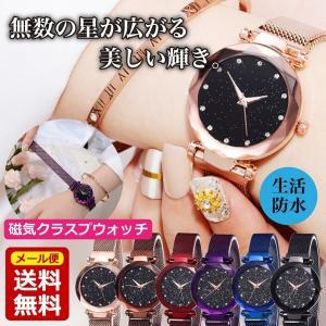 レディース 星空ウォッチ 星 腕時計 レディースウォッチ ドレスウォッチ 磁気クラスプ パープル ブラック プレゼント かわいい おしゃれ 女性 送料無料