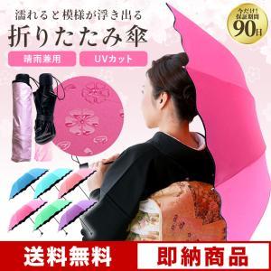 模様が浮き出る 折りたたみ傘 UVカット 完全遮光 日傘 晴雨兼用 折り畳み 桜 遮熱 遮光 紫外線 UVカット レディース 送料無料|baris