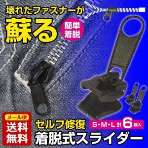 ファスナー 修理 ジッパー 交換 取り付け ファスナー チャック 大 小 6個セット 衣類 カバン ズボン 修理 リペア 服 便利 修復セルフ着脱式スライダー 送料無料|baris