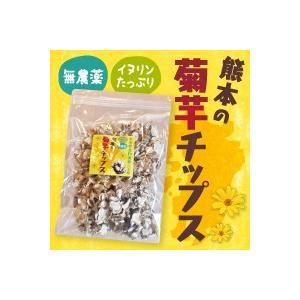 菊芋チップス 200g 熊本産100% イヌリン 腸内フローラ食品 乾燥キクイモ