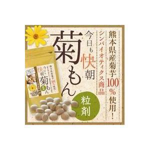 <菊もんについて>  名称:今日も快朝菊もん 原材料:菊芋(熊本産)90%、乳酸菌10% 内容量:8...