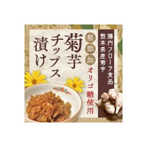 菊芋 熊本産【無添加】菊芋チップスの漬物【オリゴ糖使用】蒸し大根入り 腸内フローラ