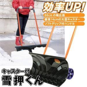 /送料注意/除雪用品・雪かき/キャスター付雪押くん(雪押しくん)/組み立て式/|baroness