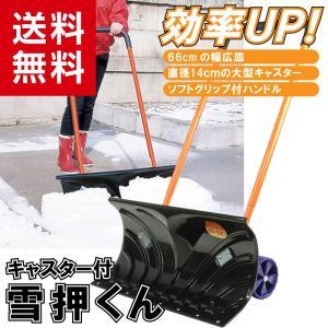/送料込み/除雪用品・雪かき/キャスター付雪押くん(雪押しくん)/組み立て式/|baroness