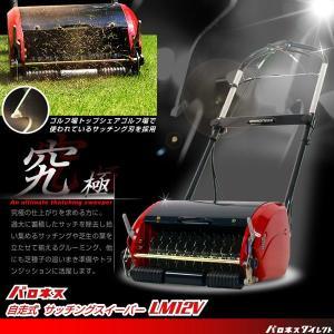 バロネス コード付自走式電動サッチングスイーパー LM12V 共栄社 baroness