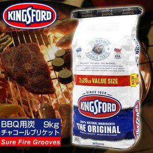 KINGSFORD(キングスフォード) BBQ(バーベキュー)用炭 チャコールブリケット(成形炭、豆炭) 9kg入り(20LB)