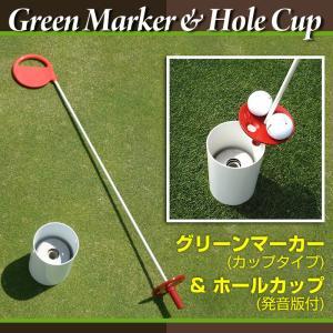 パッティング練習用セット グリーンマーカー(カップタイプ)&ホールカップ(発音板付)|baroness