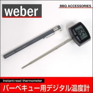 WEBER(ウェーバー) バーベキュー用デジタル温度計 Instant-Read Thermometer 6492/並行輸入品/|baroness