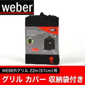 WEBER(ウェーバー) バーベキューグリルカバー 直径22インチ(約57cm)用 収納袋付き Weber 22 Inch Charcoal Grill Cover With Storage Bag 7149/並行輸入品/|baroness